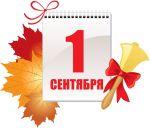 Всероссийские открытые уроки 1 сентября!