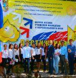III школа актива учащейся молодежи Ставропольского края «Достижения»