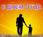 15 июня День отца!