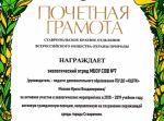 Об участии в  ХХI городском эколого-краеведческом слете «Памяти краеведов»