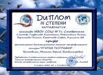 Региональный дистанционный эколого-географический конкурс «Птичья география»