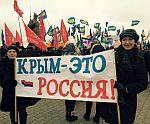 Крым - это Россия