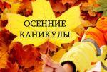 Внимание! Осенние каникулы!