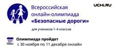 Всероссийская онлайн олимпиада «Безопасные дроги»