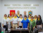 Собеседование региональных команд по внедрению ставок советника директора по воспитанию