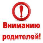 Вниманию радителей будущих ПЯТИКЛАССНИКОВ!